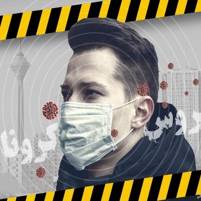 کرونا در ایران؛ تعداد مبتلایان به ۶۴ نفر افزایش یافت
