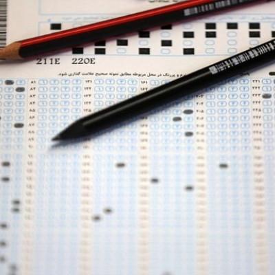 تعویق زمان برگزاری آزمون EPT و آزمون فراگیر مهارتهای عربی