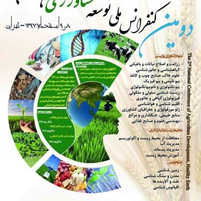 دومین کنفرانس ملی توسعه کشاورزی و زمین سالم