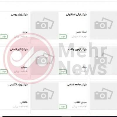 پارتنرهای جنسی را در سایتهای ایرانی پیدا کنید!