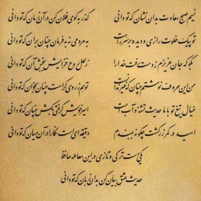 فال حافظ / نسیم صبح سعادت بدان نشان که تو دانی -  غزل شماره 476