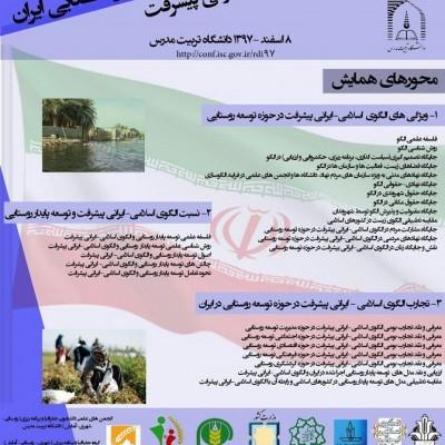 سومین همایش ملی توسعه روستایی ایران با تاکید بر الگوی اسلامی - ایرانی