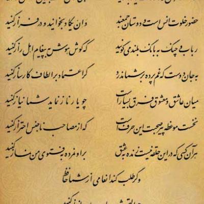 فال حافظ / معاشران گره از زلف یار باز کنید -  غزل شماره 244