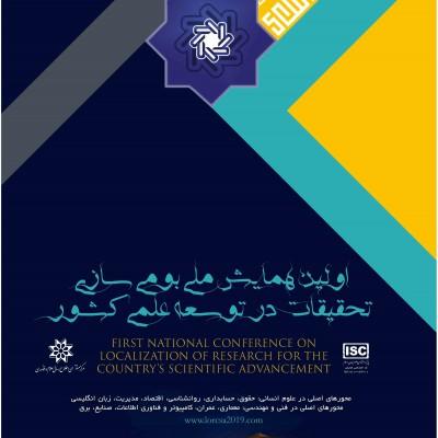اولین همایش ملی بومی سازی تحقیقات در توسعه علمی کشور