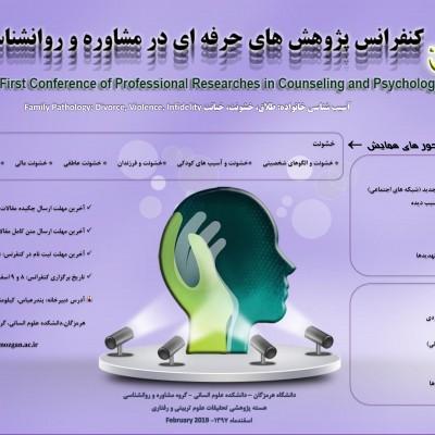 اولین کنفرانس پژوهش های حرفه ای در مشاوره و روان شناسی