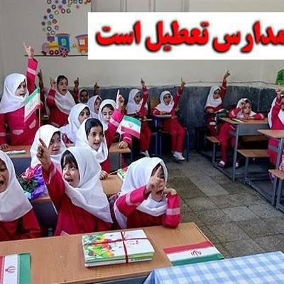 مدارس تهران دوشنبه ۲۵ آذر تعطیل شد