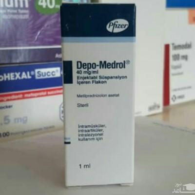 میزان و نحوه مصرف آمپول دپومدرول