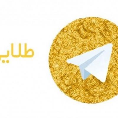 هاتگرام و تلگرام طلایی دو روز بعد کلا قطع میشوند