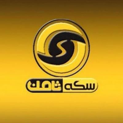 حکم متهم پرونده سکه ثامن صادر شد