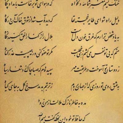 فال حافظ / خنک نسیم معنبر شمامهای دلخواه -  غزل شماره 416