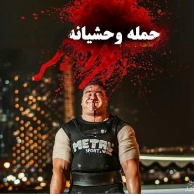 شناسایی عاملان شلیک خونین به قهرمانان قویترین مردان ایران! + فیلم رامین روی تخت بیمارستان