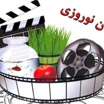 چه فیلمهایی نوروز 99 اکران میشوند؟