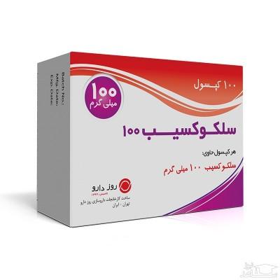 عوارض و موارد مصرف کپسول سلکوکسیب
