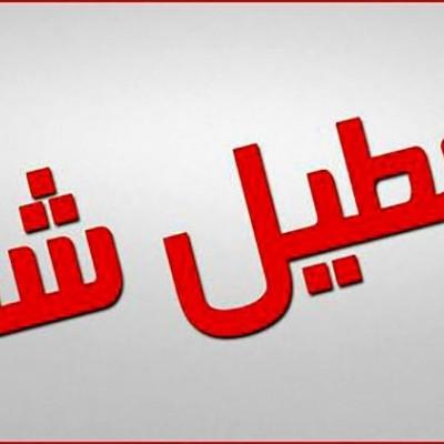 مدارس تهران فردا و پس فردا تعطیل شد