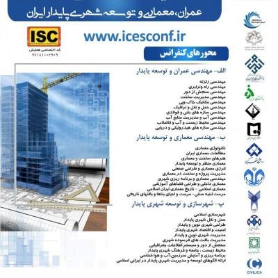 ششمین کنفرانس ملی مهندسی عمران، معماری و توسعه پایدار ایران
