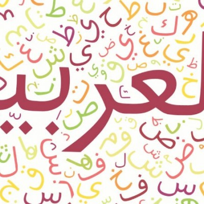 سوالهای امتحانات نیمسال اول یازدهم رشته انسانی درس عربی دی ماه 98