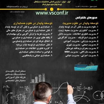دومین کنفرانس ملی توسعه پایدار در علوم مدیریت و حسابداری