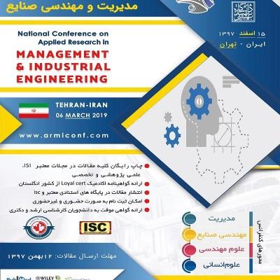 کنفرانس ملی پژوهش های کاربردی در مدیریت و مهندسی صنایع