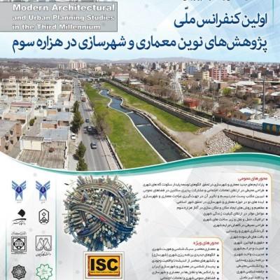 اولین کنفرانس ملی پژوهش¬های نوین معماری و شهرسازی در هزاره سوم