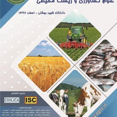 اولین کنفرانس علوم کشاورزی و زیست محیطی