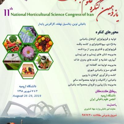 یازدهمین کنگره ملی علوم باغبانی ایران