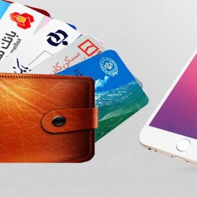 غیرفعال شدن کارت اعتباری در اثر امواج موبایل