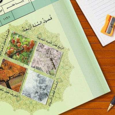 سوالهای امتحانات نیمسال اول هفتم درس زبان عربی دی ماه 98