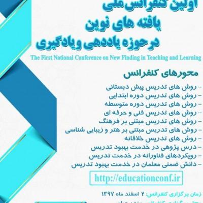 اولین کنفرانس ملی حوزه ی یاد دهی و یادگیری