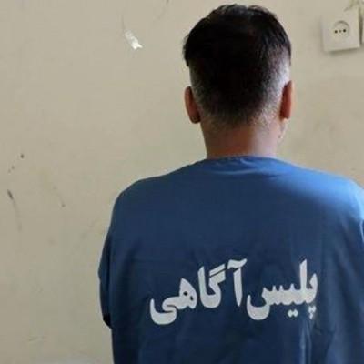 قتل جوان تهرانی به خاطر اقدام پلید با دختر 15 ساله بوکانی