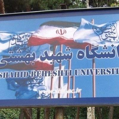 ثبت نام دکتری بدون آزمون دانشگاه شهید بهشتی آغاز شد
