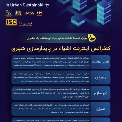 کنفرانس ملی اینترنت اشیاء در پایدارسازی شهر
