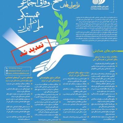 دومین همایش سالانه صلح ایران