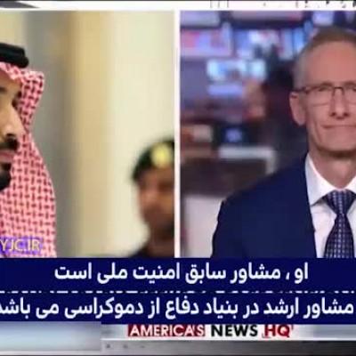 (فیلم) سعودیها تا سرحد مرگ از ایران میترسند