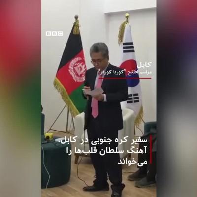 (فیلم) خواندن ترانه سلطان قلبها توسط سفیر کره جنوبی