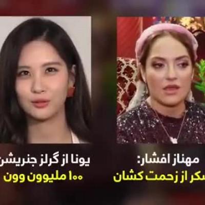(فیلم) تفاوت واکنش چهرههای ایرانی و کرهای به بحران کرونا