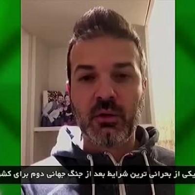 پیام تبریک استراماچونی به مردم ایران برای عید نوروز