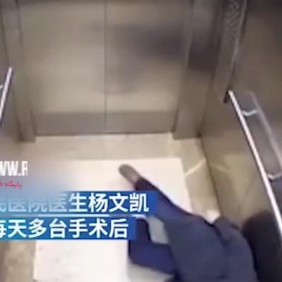 (فیلم باورنکردنی) خستگی پزشک جراح کار دستش داد