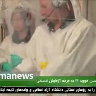 (فیلم) اخبار امیدوارکننده سازمان جهانی بهداشت درباره واکسن کرونا