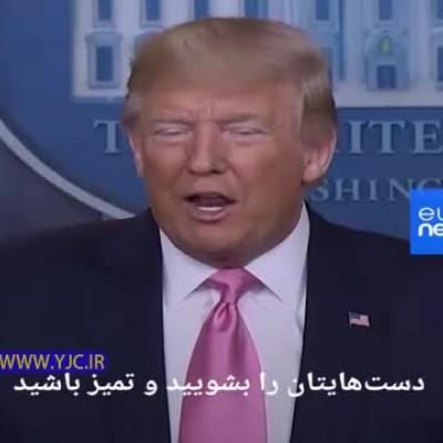 (فیلم) شوخی ترامپ با ویروس کرونا
